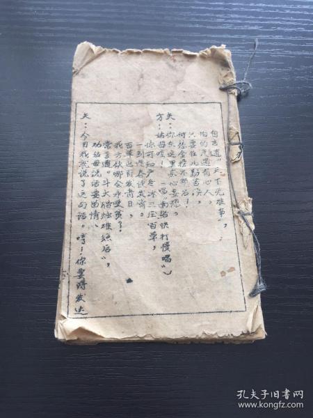 建国后湖湘弹词唱本,油印巾箱小本《珍珠塔》一册残本
