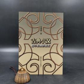 台湾商务版  吴礼权《古典小說篇章結構修辭史》