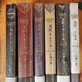 龙族全套六册