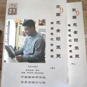 宋国元金锁玉关课堂笔记一套上下册两本
