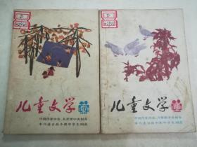 儿童文学1988年第2、11期【2本合售】