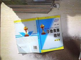 华数奥数教材(4年级)(最新修订)