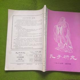 孔子研究1987年第四期