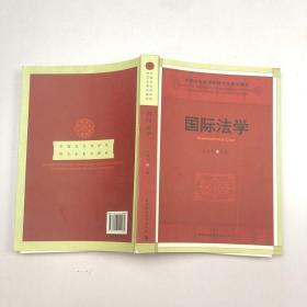 中国社会科学院研究生重点教材:国际法学
