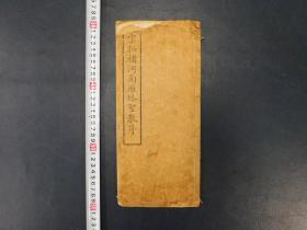 「宋拓褚河南雁圣教序」1册