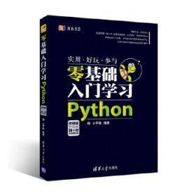 正版二手零基础入门学习Python