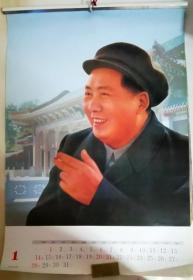 老挂历《毛泽东,中南海》(1-12月)