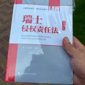 比较私法译丛·瑞士私法系列:瑞士侵权责任法(第4版)