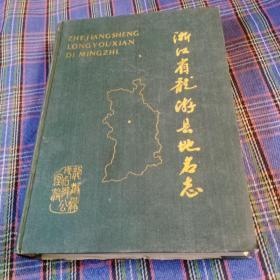 浙江省龙游县地名志