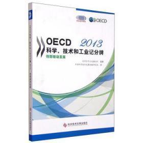 正版二手OECD科学、技术和工业记分牌:2013年创新驱动发展