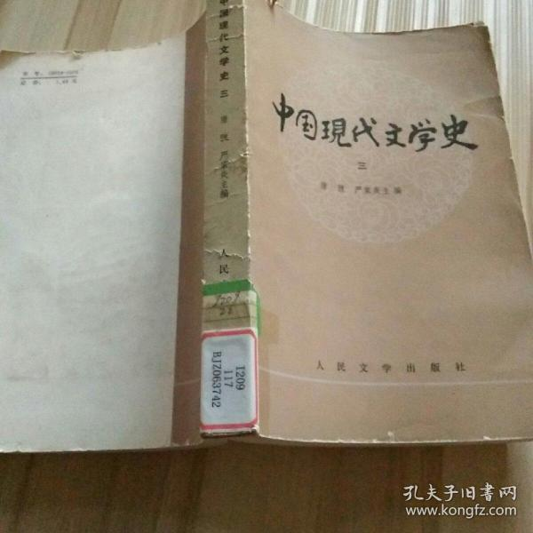中国现代文学史.三