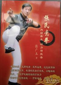张氏意拳。内功养生功力与技击