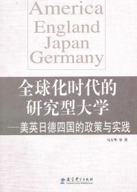 正版二手全球化时代的研究型大学