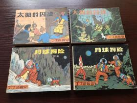 丁丁历险记大全套(52本)