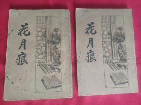 花月痕 上、下两册全 民国二十三年1934年