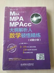MBAMPAMPAcc联考综合能力大纲解析人数学顿悟精练(试题分册+解析分册)【全新未拆封】