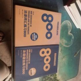 法语词汇练习800(第5版)法语语法练习   2册合售