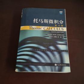 托马斯微积分:第10版