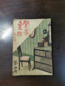 闺房金鉴,第三册
