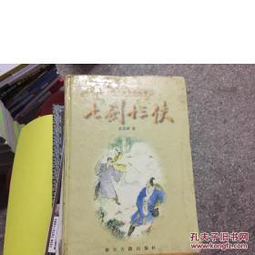 特价~特价*七剑十三侠9787805184111(清)唐芸洲著
