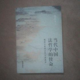 当代中国法哲学的使命