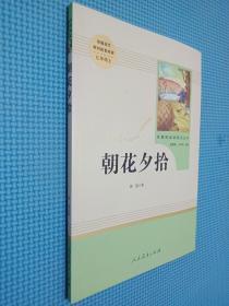 中小学新版教材(部编版)配套课外名著阅读课程化丛书 朝花夕拾