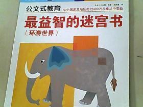 公文式教育:最益智的迷宫书(环游世界 5-6岁)