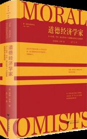 道德经济学家-R.H.托尼.卡尔.波兰尼与E.P汤普森对资本主义的批判