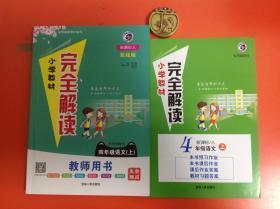小学教材完全解读:四年级语文(上)(教师用书)