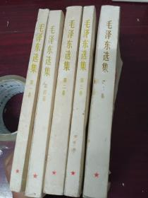 毛选一套五卷(老版本)