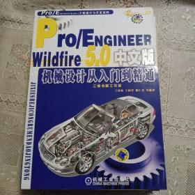 Pro/ENGINEER Wildfire5.0中文版机械设计从入门到精通