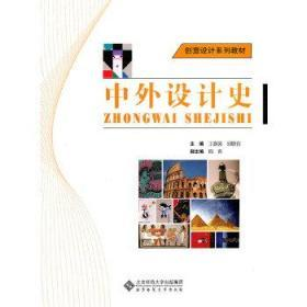 二手中外设计史王露茵 邱晓岩北京师范出版社9787303131532