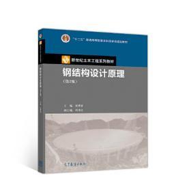 钢结构设计原理 第2版 张耀春9787040538205 高等出版社
