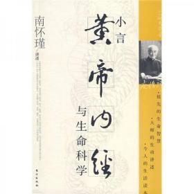 小言《黄帝内经》与生命科学(南怀瑾作品)   南怀瑾讲述  东方出版社