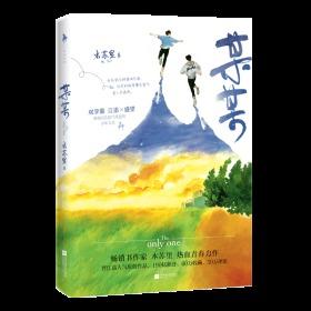 某某/木苏里 木苏里 著 新华文轩网络书店 正版图书