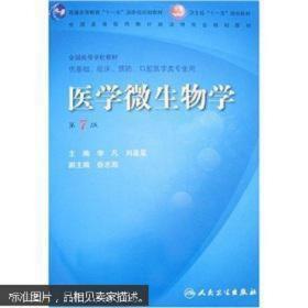 正版~医学微生物学 李凡,刘晶星主编