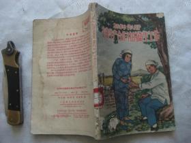怎样作好农业生产合作社的卫生工作(1956年1版1印)