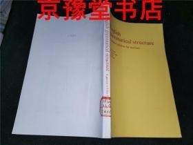 English grammatical structure 英语语法结构
