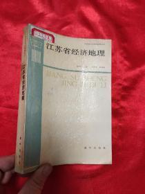 江苏省经济地理