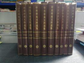 中共中央文件选集(全十册)每本有实图