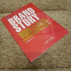 100个打动你的品牌故事 全国品牌故事大赛优秀作品集