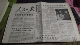 人民日报1987年12月25日   1-8版