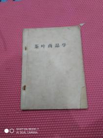 茶叶商品学 油印