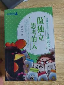 郑渊洁给孩子的励志书,全套六本