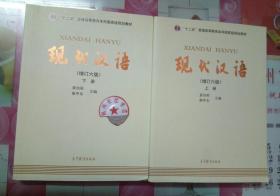 现代汉语黄伯荣廖序东第六6版上下册共2本9787040465938