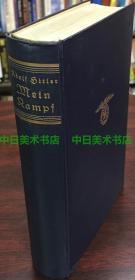 1938年德文原版《我的奋斗》,经典版。