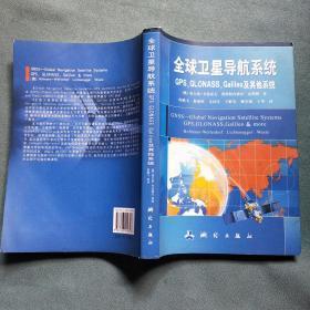 全球卫星导航系统(GPS,GLONASS,Galileo及其他系统)