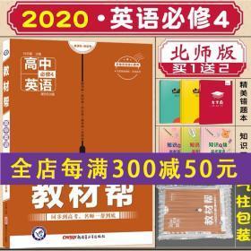 2020新版天星教育教材帮英语必修4北师大版BS版高二英语教材同步辅导教材完全解读高中英语必修四教材帮英语必修4课本知识讲解辅导