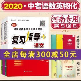 2020新版中考全套5本河南省初中毕业生学业考试复习指导中考语文数学英语物理化学中考专题分类训练中考总复习提分笔记题型全归纳