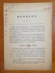 【唐史学者张泽咸旧藏】著名学者、版本学家黄永年签名题赠本《唐代两税法杂考》16开抽印本